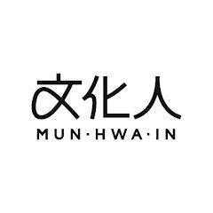 문화인 - MUN HWA IN