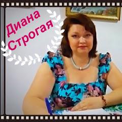 Диана Строгая