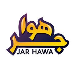 جر هوا - Jar Hawa