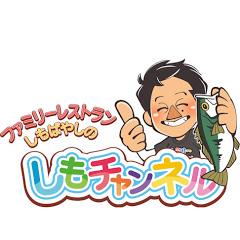 ファミリーレストランしもばやし【しもチャンネル】