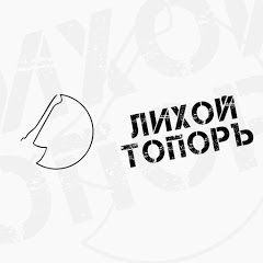 Лихой ТопорЪ