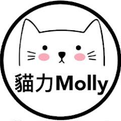 Molly's Kitchen 貓力的廚房