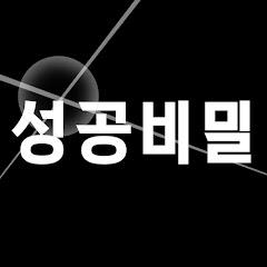 성공비밀 : 대한민국 NO.1 멘토링 채널