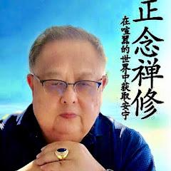 行者透視 Master Leong