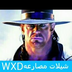 شيلات مصارعهWXD