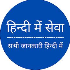 हिन्दी में सेवा