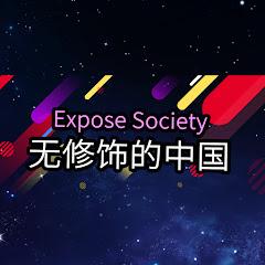 无修饰的中国