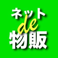 【副業難民卒業】ネットde物販チャンネル