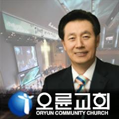 오륜교회 oryunchurch