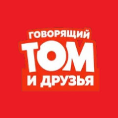 Говорящий Том и Друзья [RU]