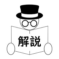 【 本要約 】魁!ビジネス塾! - 書籍解説チャンネル
