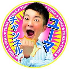 新宿二丁目ユーマちゃんねる