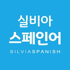 실비아스페인어 SILVIASPANISH