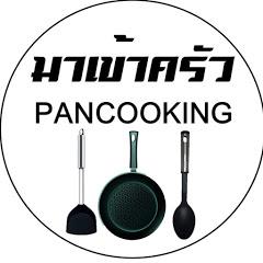 มาเข้าครัว PanCooking