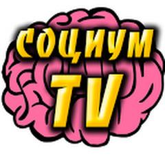 СоциУМ TV