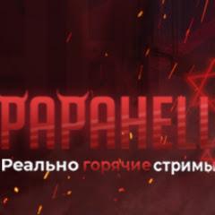 Papahell