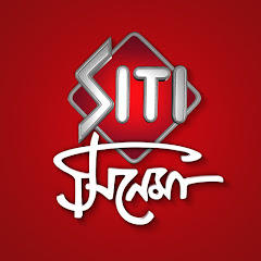 Siti Cinema