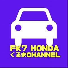 FK7 HONDA くるまCHANNEL