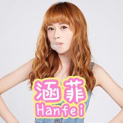 涵菲HanFei