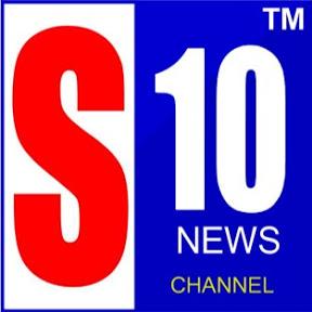 S10 News