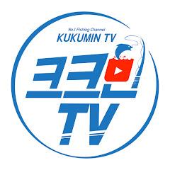 크크민TV