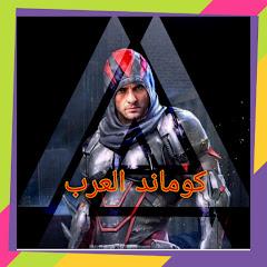كوماند العرب