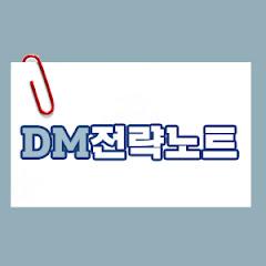 DM전략노트