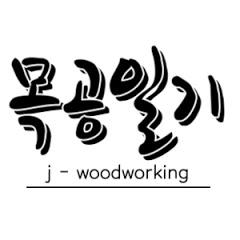 J-woodworking목공일기