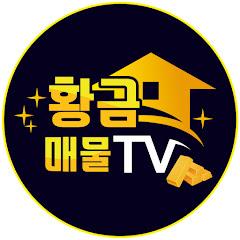 황금매물TV
