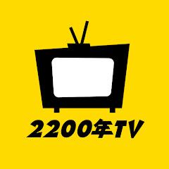 2200年TV