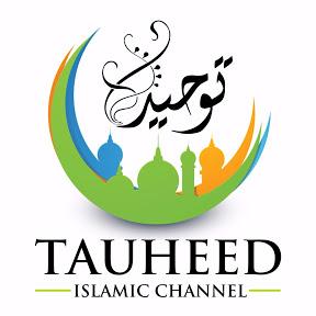 Tauheed Islamic