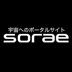 sorae宇宙へのポータルサイト