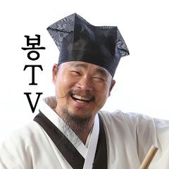 청학동 훈장《김봉곤TV》김봉곤
