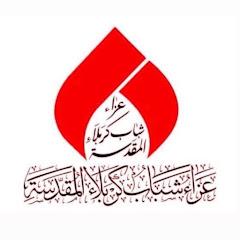 عزاء شباب كربلاء المقدسة / Shabab Krbalaa