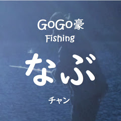 GoGoGoFishingなぶらチャンネル