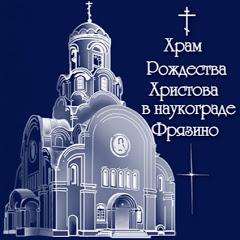 Храм Рождества Христова Фрязино
