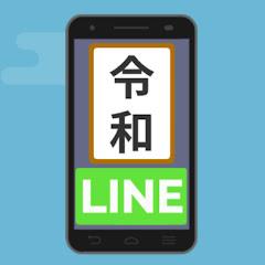令和LINE