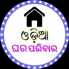 Odia Ghara Parivar