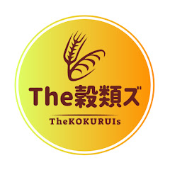 The穀類ズ