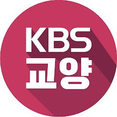 KBS 교양