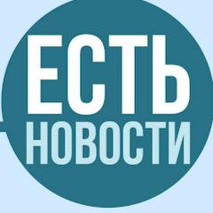 ЕСТЬ Новости