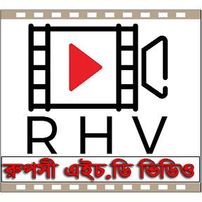Ruposhi Hd Video