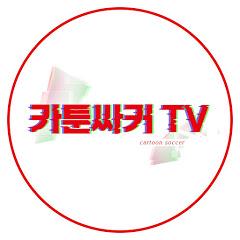 카툰싸커TV