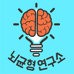 뇌균형 연구소