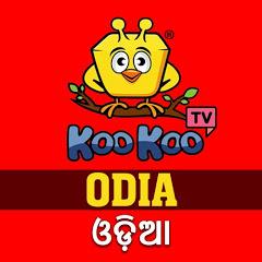 Koo Koo TV - Odia