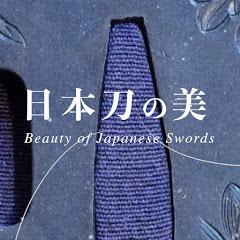日本刀の美