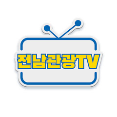 전남관광TV