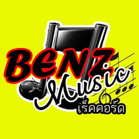 Benz Music เร็คคอร์ด