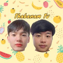 သနပ်ခါးကြိုက်တဲ့ ကောင်လေးများ 타바남 thabanam
