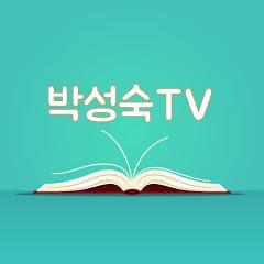박성숙TV